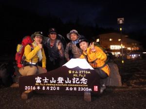 富士山登山前